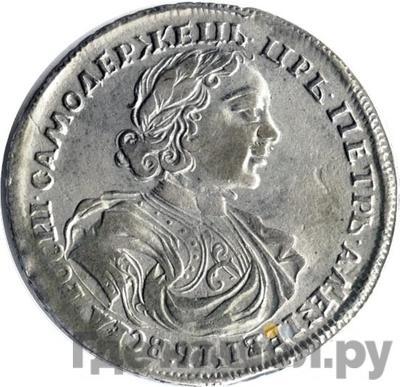 Аверс Полтина 1719 года   Арабески на груди