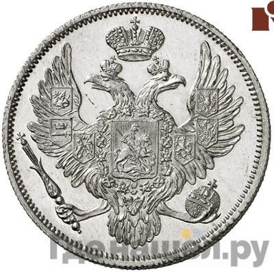 Реверс 6 рублей 1834 года СПБ