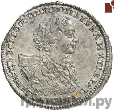 Аверс Полтина 1723 года  Портрет в горностаевой мантии  ПОЛТНIА
