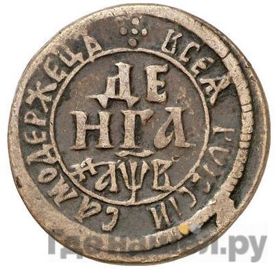 Аверс Денга 1702 года