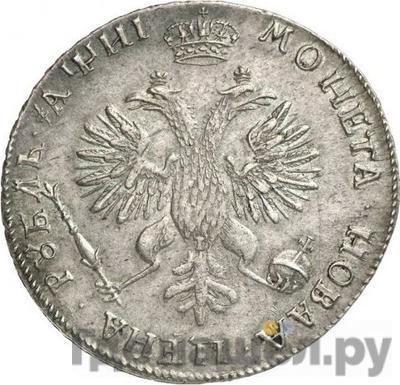 Реверс 1 рубль 1718 года L