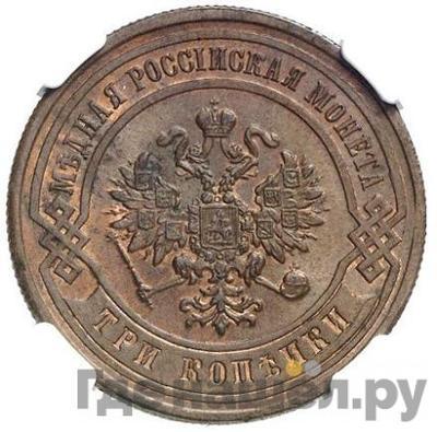 Реверс 3 копейки 1881 года СПБ