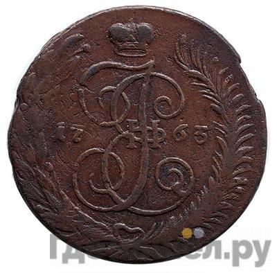Аверс 5 копеек 1763 года СПМ