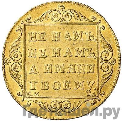 Реверс Червонец 1797 года СМ ГЛ