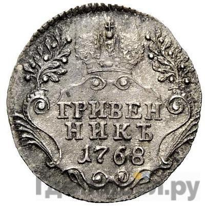 Реверс Гривенник 1768 года СПБ