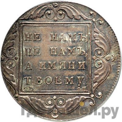 Аверс 1 рубль 1797 года СМ ФЦ Утяжеленный