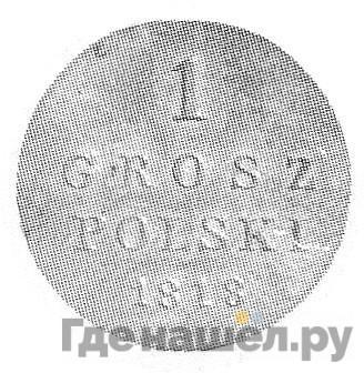 1 грош 1818 года IВ Для Польши   Новодел