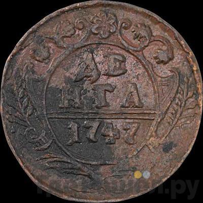 Аверс Денга 1747 года