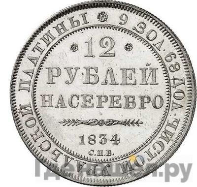 Аверс 12 рублей 1834 года СПБ