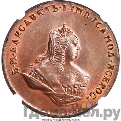 Аверс 1 копейка 1755 года  Пробная, Портрет Елизаветы