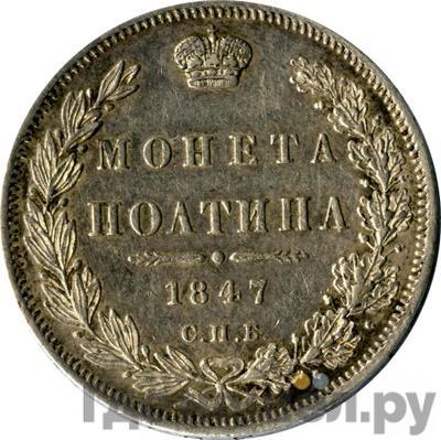 Аверс Полтина 1847 года СПБ ПА