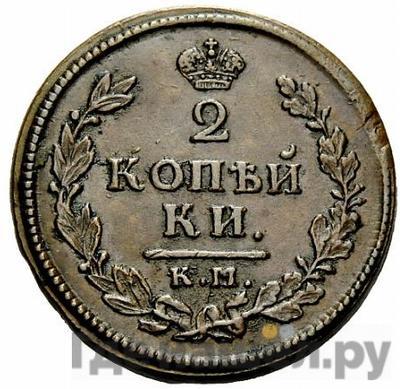 Реверс 2 копейки 1814 года КМ АМ