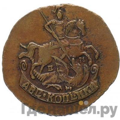 Реверс 2 копейки 1789 года ЕМ