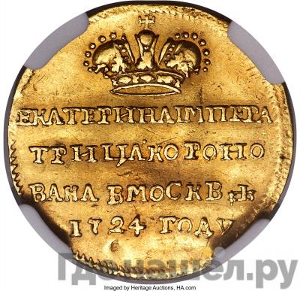 Реверс Жетон 1724 года  В память коронации Екатерины 1 WБОГА    золото