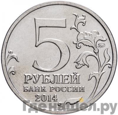 Реверс 5 рублей 2014 года ММД 70 лет Победы в ВОВ битва под Москвой