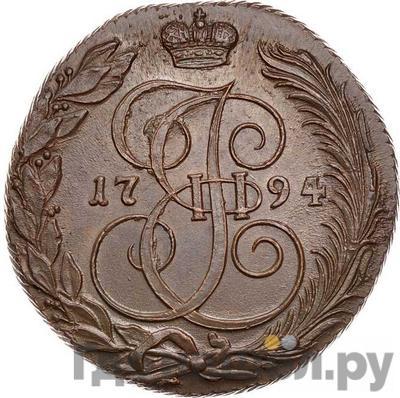 Аверс 5 копеек 1794 года КМ