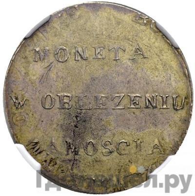 Реверс 2 злотых 1813 года  Осада Замостья