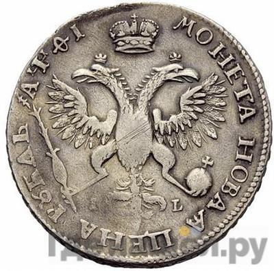 Реверс 1 рубль 1719 года OK IL L  Без арабесок