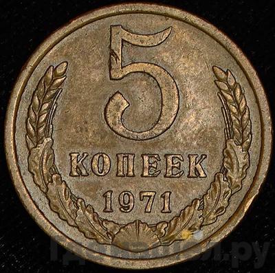 Аверс 5 копеек 1971 года