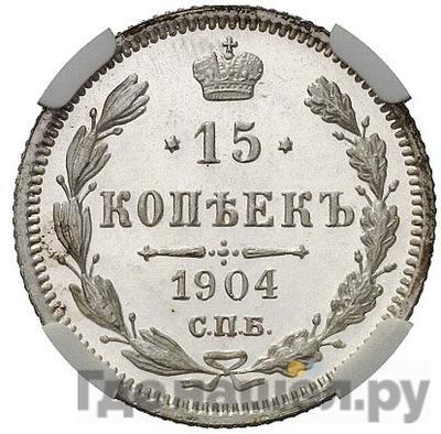 Аверс 15 копеек 1904 года СПБ АР