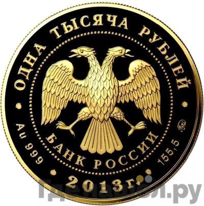Реверс 1000 рублей 2013 года ММД 90 лет Всероссийского физкультурно-спортивного общества Динамо