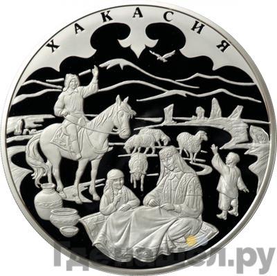 Аверс 100 рублей 2007 года ММД . Реверс: К 300-летию вхождения Хакасии в состав России