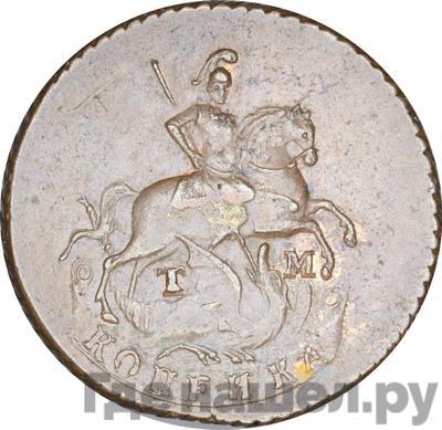 Реверс 1 копейка 1787 года ТМ Пробная