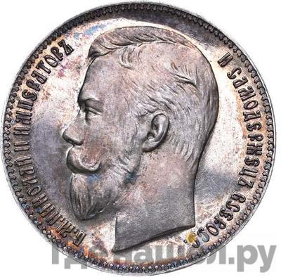 Аверс 1 рубль 1907 года ЭБ