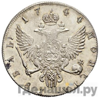Реверс 1 рубль 1744 года ММД