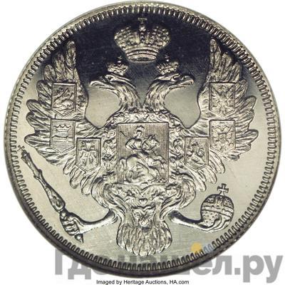 Реверс 3 рубля 1836 года СПБ