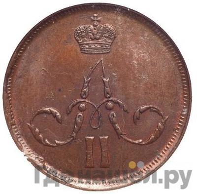 1 копейка 1862 года ЕМ