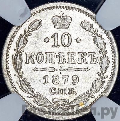 10 копеек 1879 года СПБ НФ