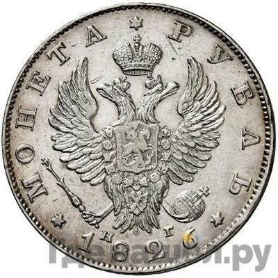 Реверс 1 рубль 1826 года СПБ НГ Крылья вверх