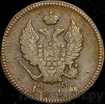 Аверс 2 копейки 1815 года КМ АМ