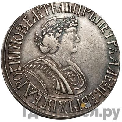 Аверс Полтина 1701 года   Надпись не разделена ДОБРАЯ