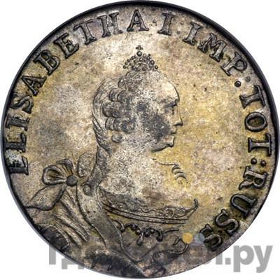 Аверс 6 грошей 1761 года  Для Пруссии  REGNI. PRVSS