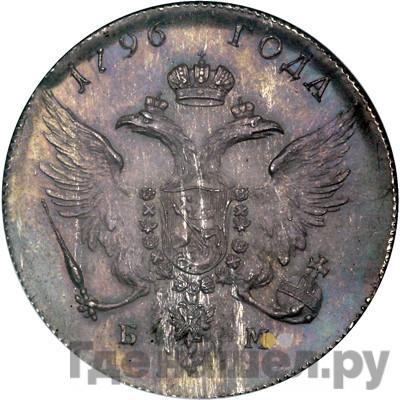 Реверс 1 рубль 1796 года БМ СМ ОМ Банковский