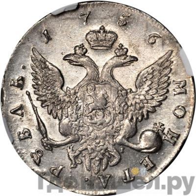 Реверс 1 рубль 1756 года СПБ ЯI Портрет работы Скотта