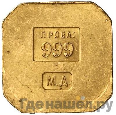 Аверс Торговый слиток 1925 года ЛМД  10 грамм