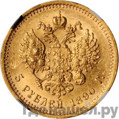 5 рублей 1890 года АГ
