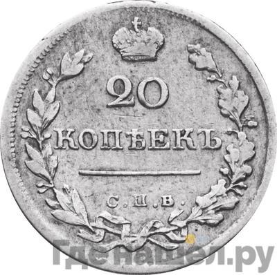 Реверс 20 копеек 1820 года СПБ ПС
