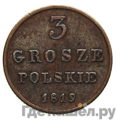 3 гроша 1819 года IВ Для Польши