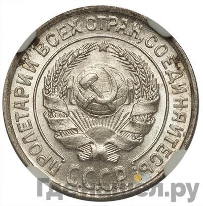 Реверс 10 копеек 1928 года
