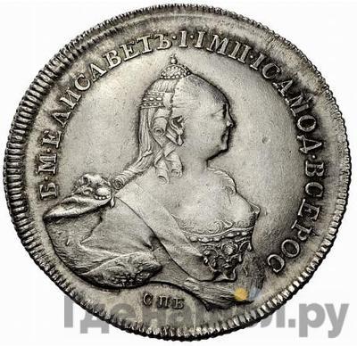 Аверс 96 копеек 1757 года СПБ Ливонезы