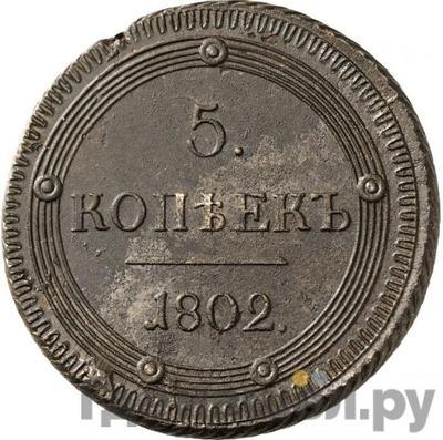 5 копеек 1802 года КМ Кольцевые Орел 1802, уже