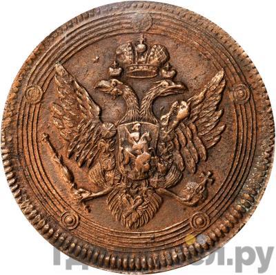 5 копеек 1802 года ЕМ Кольцевые  Дата 180, без «2»