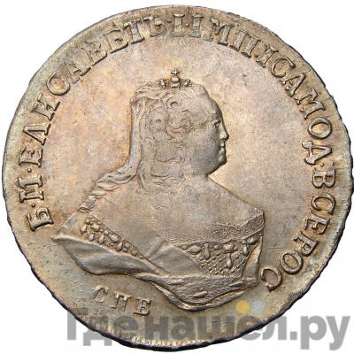 Аверс Полтина 1752 года СПБ IM
