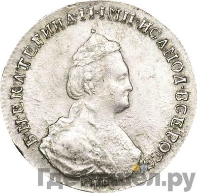 Аверс Полуполтинник 1786 года СПБ ЯА