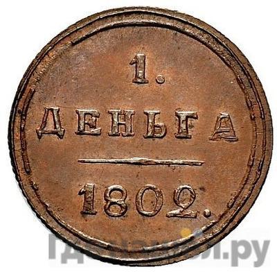 Реверс Деньга 1802 года КМ Кольцевая