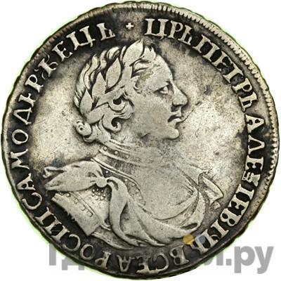 Аверс 1 рубль 1719 года OK
